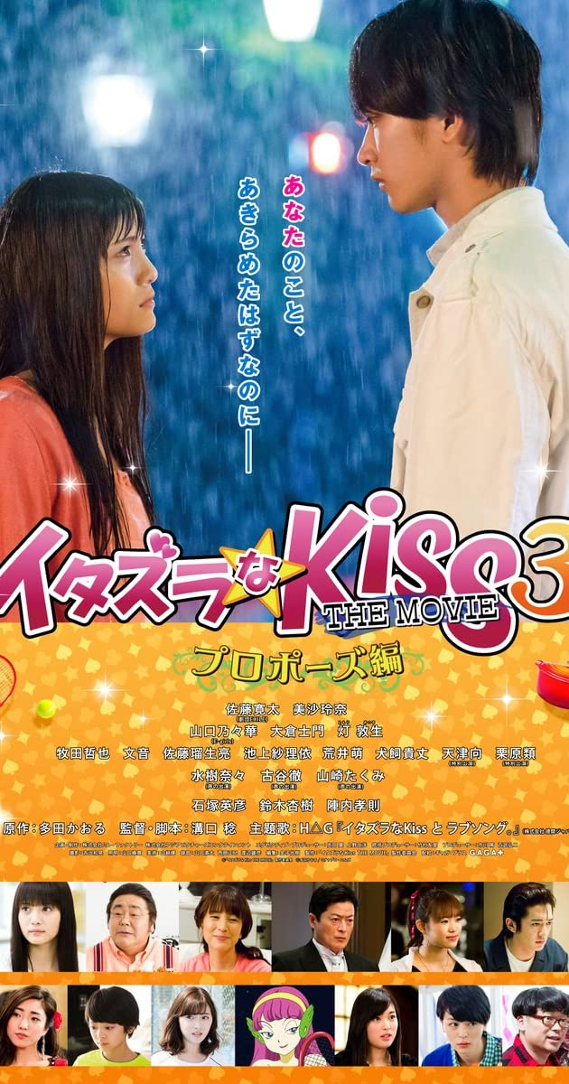 Itazurana Kiss Part 3: Propose hen (2017) - IMDb