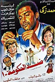 Did el hokouma (1992) Poster - Movie Forum, Cast, Reviews