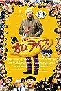 Omuraisu (2012) Poster