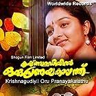Jayaram and Manju Warrier in Krishnagudiyil Oru Pranayakalathu (1997)