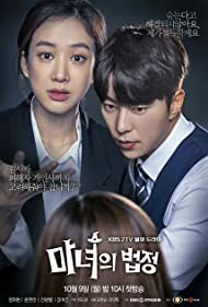 Ryeowon Jung and Hyun-min Yoon in Manyeoui Beopjeong (2017)