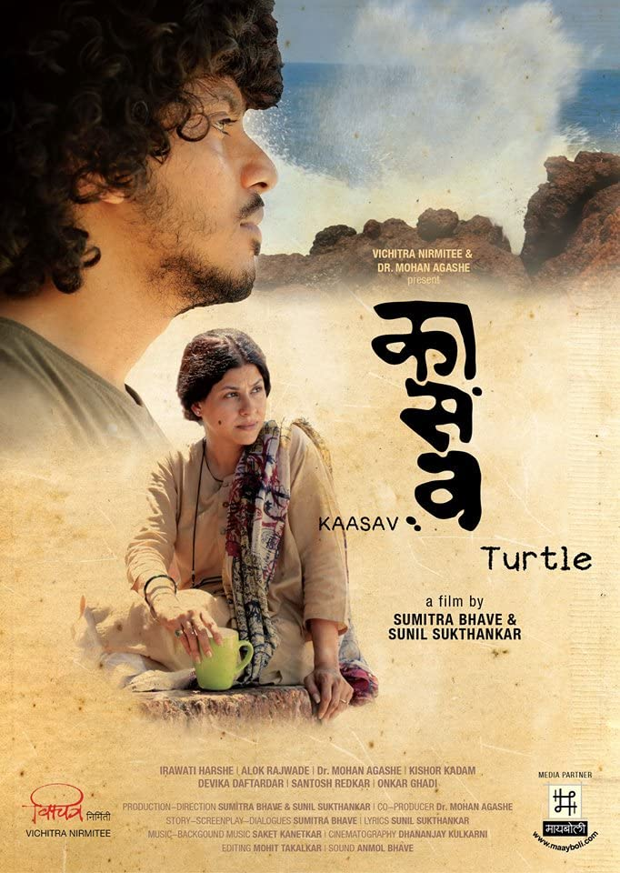 Kaasav: Turtle (2017)