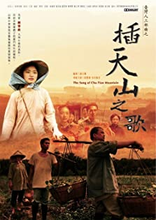 The Song of Cha-Tian Mountain (2006)