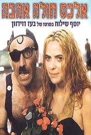 Alex Holeh Ahavah Poster