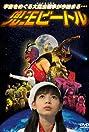 Kabuto-O Beetle (2005) Poster
