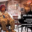 Sammo Kam-Bo Hung in Ru zhu ru bao de ren sheng (2019)