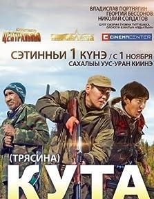 Kuta (2012)