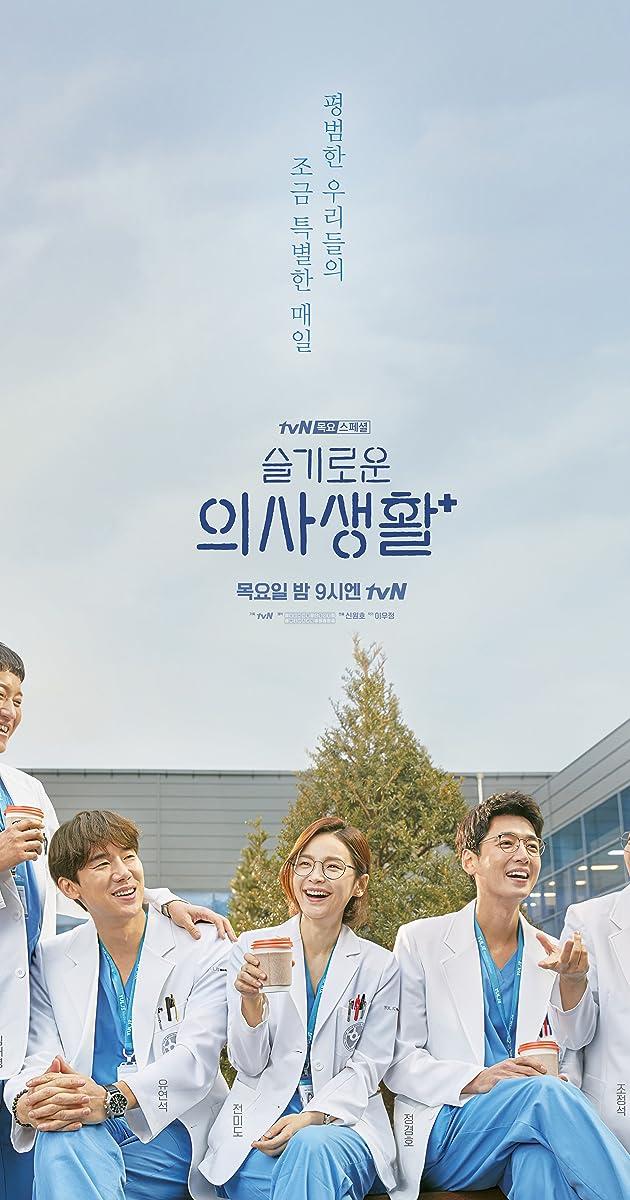 descarga gratis la Temporada 1 de Seulgiroun Euisasaenghal o transmite Capitulo episodios completos en HD 720p 1080p con torrent