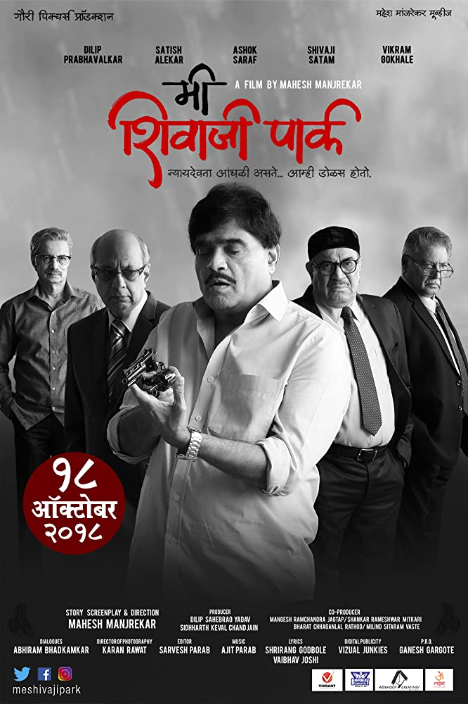 Me Shivaji Park 2018 Marathi 720p WEB-DL x264 950MB Free Download