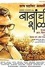 Babanchi Shala (2016) Poster