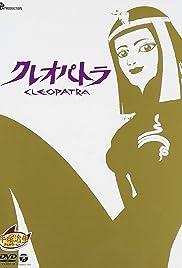 Kureopatora Poster