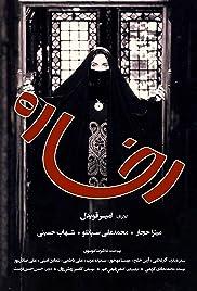 Rokhsareh Poster