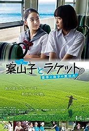 Kakashi to raketto: Aki to Tamako no natsuyasumi Poster