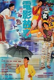 Dian ying gu shi (1996)