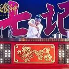 Nicholas Tse in Jue zhan shi shen (2017)