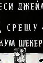 Dzhesi Dzeyms sreshtu Lokum Shekerov