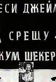 Dzhesi Dzeyms sreshtu Lokum Shekerov Poster
