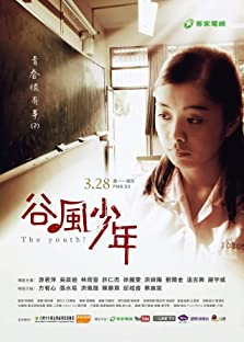 The Youth! (2016)