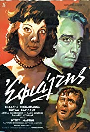 Efialtis Poster