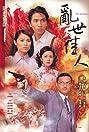 Leun sai gai yan (2007) Poster