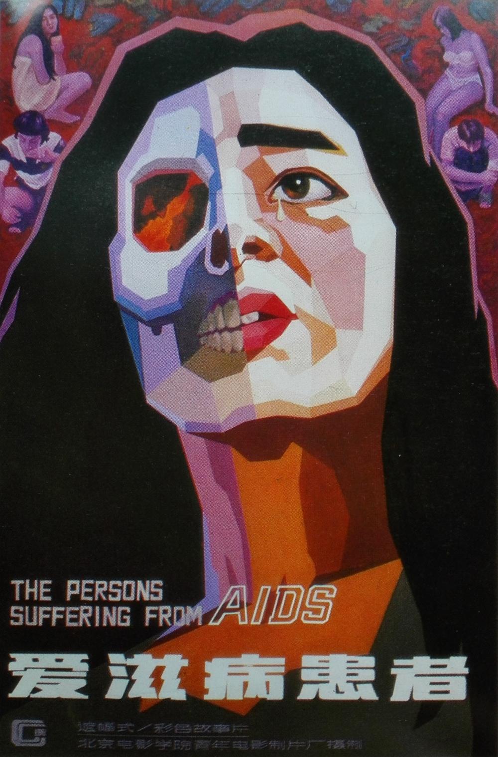 Ai zi bing huan zhe ((1988))