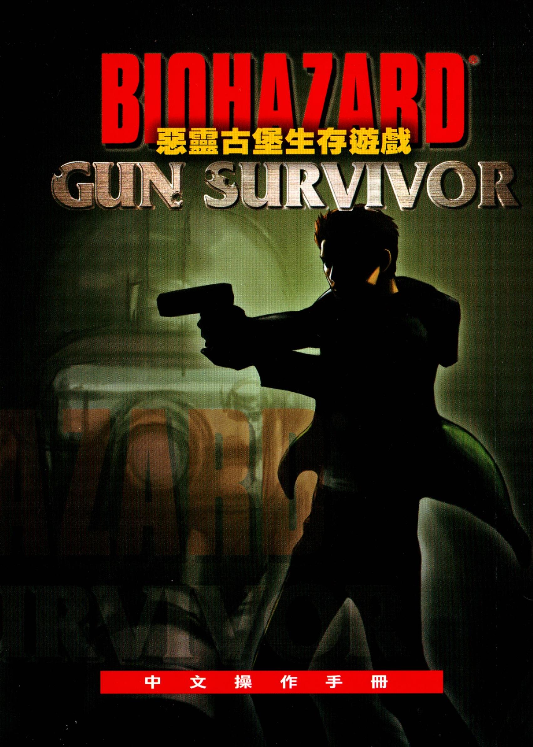 biohazard gun survivor ps1