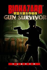 Resident Evil: Survivor(2000) Poster - Movie Forum, Cast, Reviews