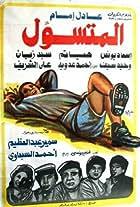 Al-motasaul