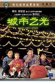 Cheng shi zhi guang (1984)