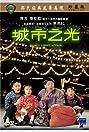 Cheng shi zhi guang (1984) Poster
