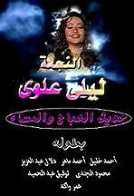 Hadith Alsabah wa Almassaa