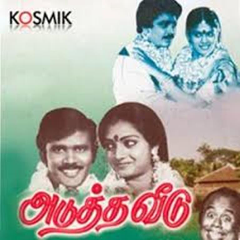 Adutha Veedu ((1986))