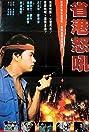Dai hung hei (1981) Poster