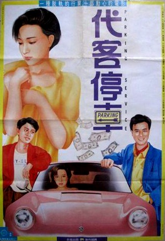 Dai ke bo che (1986)