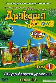 Drakosha i kompaniya Poster