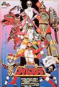 Primary photo for Gosei Sentai Dairanger: The Movie