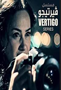 Primary photo for Vertigo