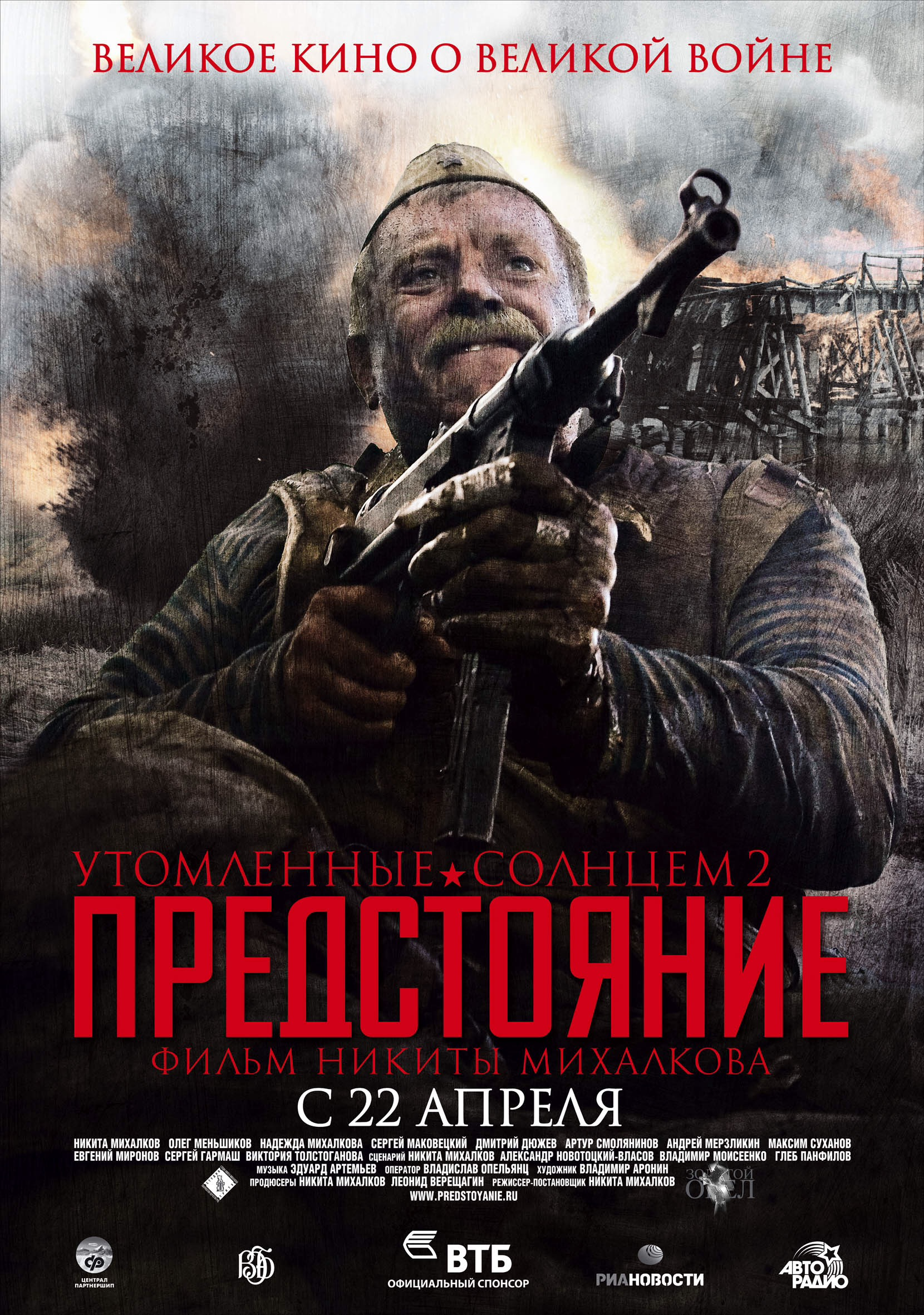 Filme nikita mikhalkov online dating