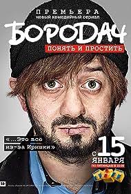 Borodach (2016)
