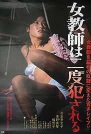 Onna kyôshi wa nido okasareru Poster
