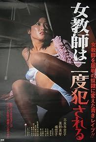 Primary photo for Onna kyôshi wa nido okasareru