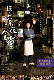 Midnight Diner 2 Poster