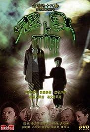 Yin yang lu shi ba zhi Gui shang shen Poster
