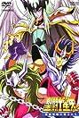 Saint Seiya: Warriors of the Final Holy Battle (1989) Poster