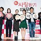 Tae-Hyun Cha, Hyeon-jin Seo, Dong-il Sung, and Kim Yoo-jeong at an event for Saranghagi Ttaemoone (2017)