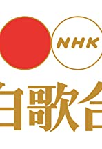 49th NHK Red & White Songfest
