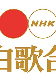 Primary photo for 49th NHK Red & White Songfest