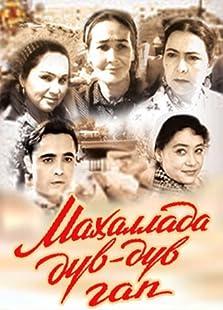 Mahallada Duv-duv Gap (1960)