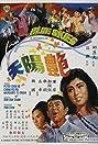 Yan yang tian (1967) Poster