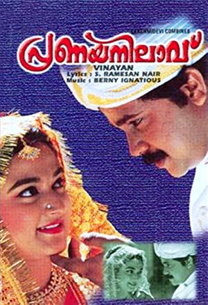 V.C. Ashok Pranaya Nilavu Movie